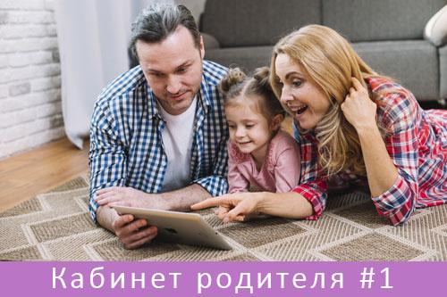 Кабинет родителя. Часть 1: Родитель и Дети
