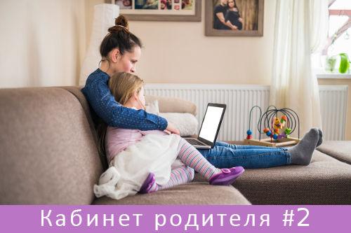 Кабинет родителя. Часть 2: Настройки, Оплата, Уведомления и Пароль