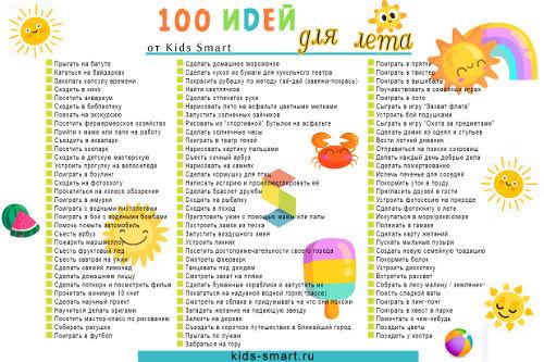 Чем занять ребёнка летом? 100 идей на лето от Kids Smart