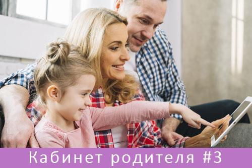 Кабинет родителя. Часть 3: Мои тренировки и приглашения