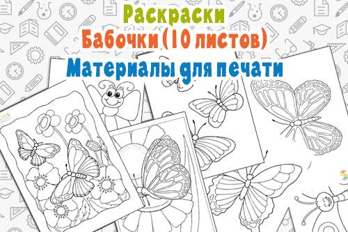 Раскраски. Бабочки. Материалы для печати.