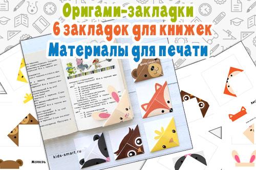 Оригами-закладки для книжек своими руками