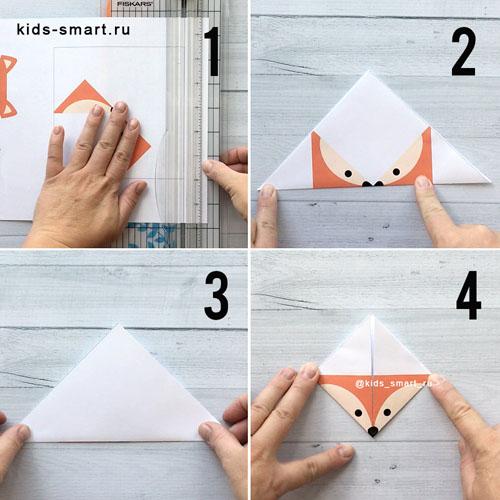 Пункты 1-4 для сборки оригами-закладок
