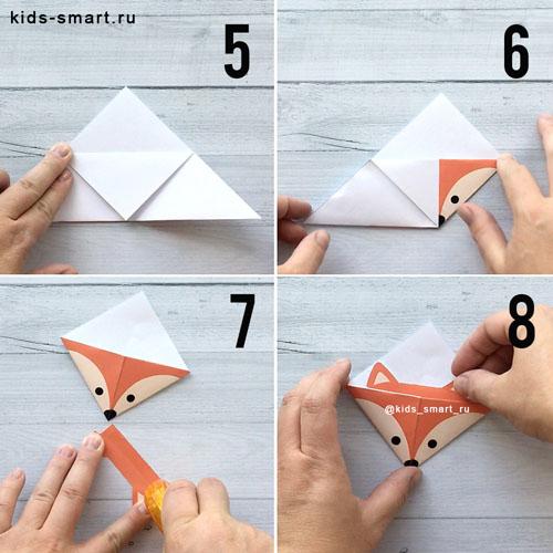 Пункты 5-8 для сборки оригами-закладок